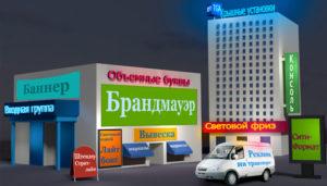 Объёмные буквы и вывески в Пушкине