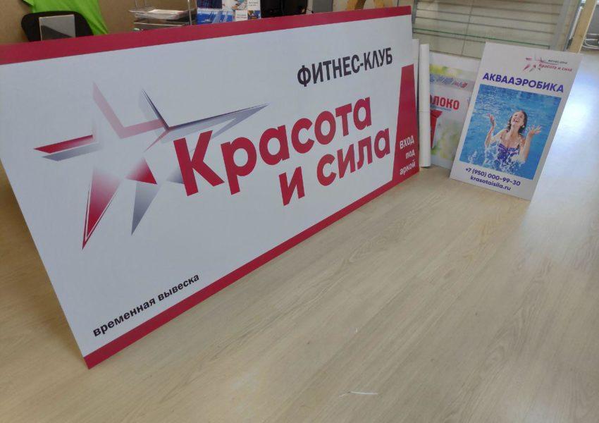 Рекламная панель, постер, на пластике